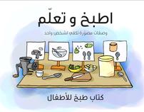 Children's Cook Book