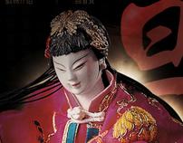 I Wan Jan Puppet Theater Official Website