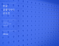 JWmjo_HANGUL TYPE DESIGN AWARD 2013