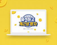출석체크 Event Page Re-Design