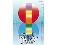 RYUSEI IKEBANA JAPAN