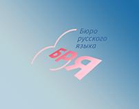 Логотип Бюро русского языка