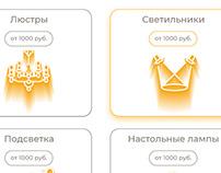 Интернет-магагазин светильников и логотип Господин свет