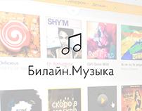 Билайн.Музыка