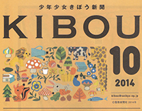 KIBOU Newspaper  title illustration vol.1