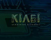 Ukrainian Alphabet «KILBY»