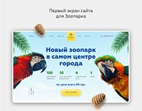 Первый экран сайта для Зоопарка