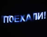 Let's go! / ПОЕХАЛИ! (2011)