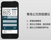 Redesign for QingDao Bus App 青岛公交查询改版