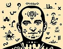 Poster-Tarek Atrissi