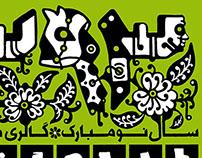 Happy New Year(1393) Azad art gallery