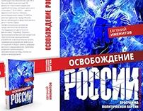 Освобождение России