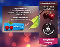 Дизайн для Клуба детского развития «Вишенка» ВКонтакте