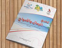 تحدي الرمال والأمواج بوكيت 2014 - عربي