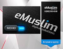 Оформление группы ВКонтакте для компании «еМуслим»