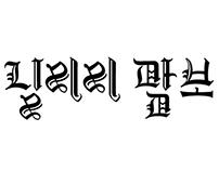 block b album logo type