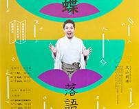 2014桂春蝶落語秀 Rakugo Show