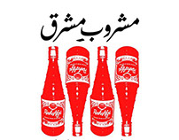 Rooh Afza on my mind