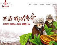 红塔山·传奇 专题网站