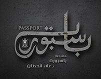 Passport performance