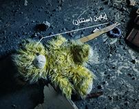 Gaza children promo