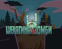 Shelyagina VS Zombie