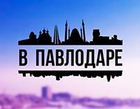 """Poster """"В Павлодаре"""""""