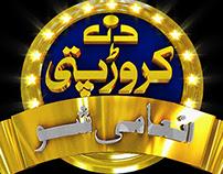 Din Karor Pati (Din Millionaire Show)