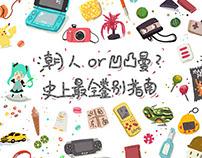 潮人or凹凸曼