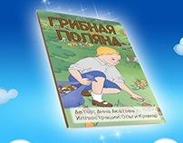 kids book app