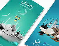 Ramadan Trifold Brochures