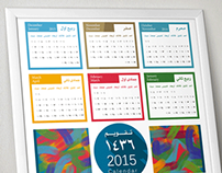 تصميمي تقويم : 1436 - 2015
