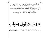(1) DeSigned Pashto Books