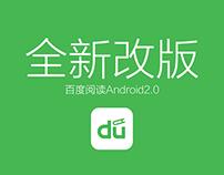 百度阅读Android2.0