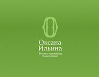 Оксана Ильина / Бизнес консалтинг