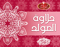 Helw Al Arab | حلو العرب (Packaging)