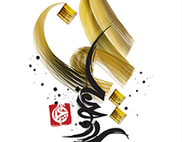 Aiman : Islamic Chinese Calligraphy