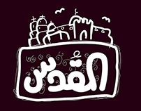 مُدن فلسطينية