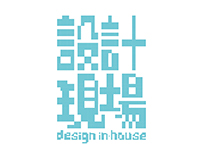 Design in-house