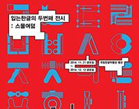 입는한글 두번째 전시 - 스물여덟 전시 포스터