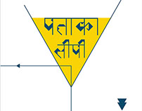 Pataka Lipi - The Triangle Font