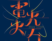 """Brain Storm"" Poster"