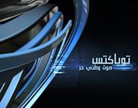 TXs tv