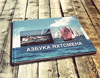 """Photobook """"Yachtsman ABCs"""""""