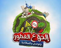 Ramadan Facebook racing game