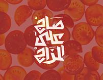 Saj Ala Almazaj | صاج على المزاج