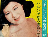 Japanese retro magazine iPhone case