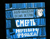 книга СМЕРТЬ МЕРТВЫМ ДУШАМ
