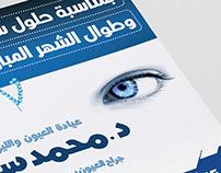 Oculist Flyer