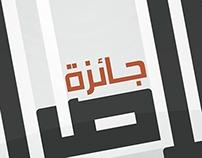 AD Campaign - Israr (Internship)